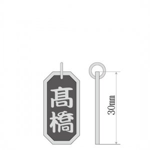 ■八角喧嘩札【中】 文字のみ 勘亭流(かんていりゅう)
