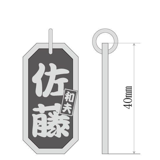■八角喧嘩札【大】 差札入り 勘亭流(かんていりゅう)