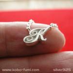 ■シルバー製イニシャルネックレス(K)-銀無垢仕上げ-[カーリー書体] ※チェーン付