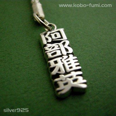 ■銀製 豆銀 名入れストラップ 4文字 【勘亭流書体】