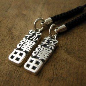 ■銀製 豆銀 名入れストラップ 6文字 【勘亭流書体】
