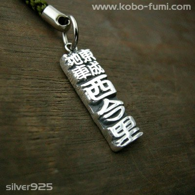 ■銀製 豆銀 名入れストラップ 7文字