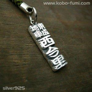 ■銀製 豆銀 名入れストラップ 7文字 【勘亭流書体】