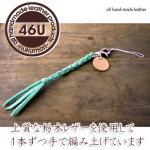【46U】本革携帯レザーストラップ★ターコイズ★オールハンドメイドブランド