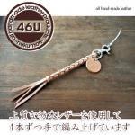 【46U】本革携帯レザーストラップ★ナチュラル★オールハンドメイドブランド