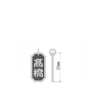 ■八角喧嘩札【小】 文字のみ 勘亭流(かんていりゅう)