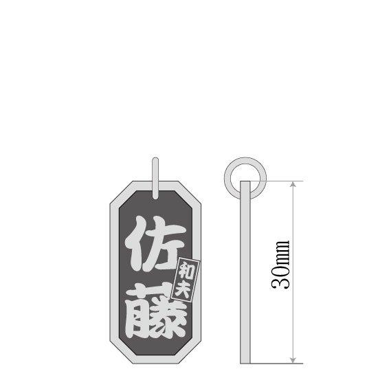 ■八角喧嘩札【中】 差札入り 勘亭流(かんていりゅう)