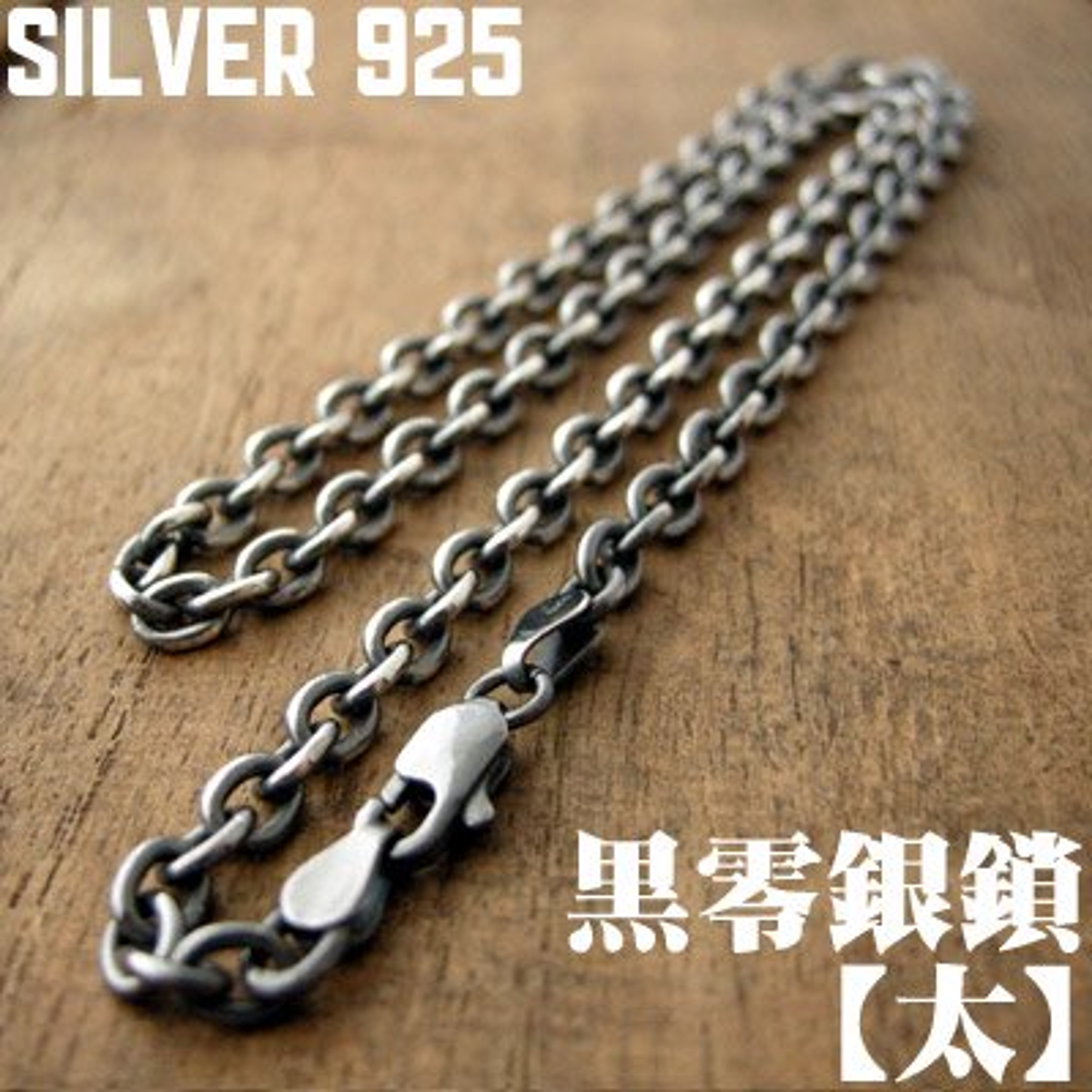 ▼45cm★太さ4.5ミリ黒零銀鎖【 太 】silver925製【墨入れ燻し処理済み】