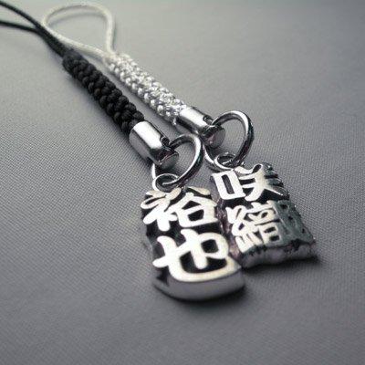 ■漢字ペアストラップ豆銀【3文字マデ】 3週間お届け・全国可(工房 史)