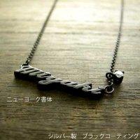 ■銀製ネームネックレス-ブラックルテメッキ-[3書体] ※チェーン付