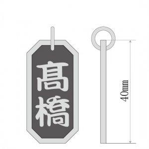 ■八角喧嘩札【大】 文字のみ 勘亭流(かんていりゅう)