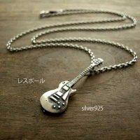 □シルバー製ギターネックレス【レスポール】-墨入れ仕上げ- ※チェーン付