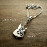 ◆シルバー製ギターネックレス【ストラトキャスター】-墨入れ仕上げ- ※チェーン付