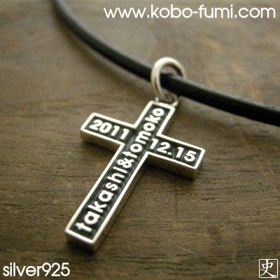 ■シルバー製メンズオーダーメイドクロス(十字架)ネックレス-墨入れ仕上げ- ※チェーン付