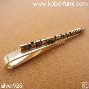 ■銀製 篠笛型ネクタイピン通販【クリップ式】注文製作3週間