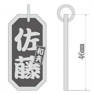 ■八角喧嘩札【特大】 差札入り 勘亭流(かんていりゅう)