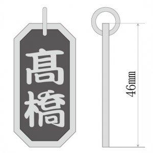 ■八角喧嘩札【特大】 文字のみ 勘亭流(かんていりゅう)