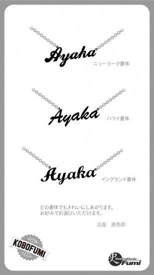 あやか Ayaka アヤカ :名前入りネームネックレスの書体見本