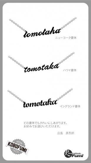 ともたか tomotaka トモタカ :名前入りネームネックレスの書体見本