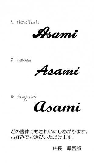 あさみ Asami アサミ :名前入りネームネックレスの書体見本