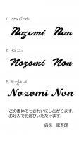 のぞみ Nozomi ノゾミ のん :名前入りネームネックレスの書体見本