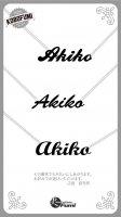 あきこ Akiko アキコ :名前入りネームネックレスの書体見本
