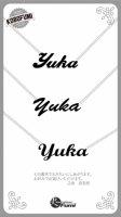 ゆか Yuka ユカ :名前入りネームネックレス【3書体】見本