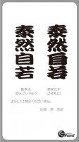 泰然自若  :漢字アクセサリーの書体見本