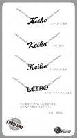 けいこ Keiko ケイコ :名前入りネームネックレスの書体見本