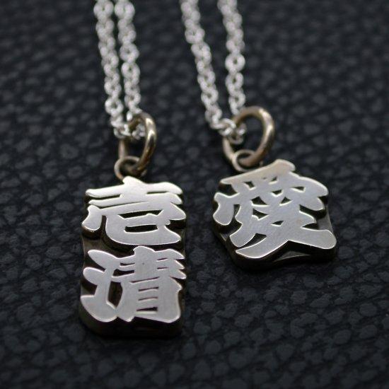 ■漢字ペアペンダントネックレス【名前1〜3文字】 寄席文字書体 ※チェーン付