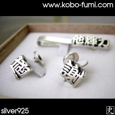 ■銀製オーダーメイド漢字ネクタイピンカフスボタン3点セット【クリップ式】いぶし銀仕上げ