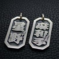 ■八角喧嘩札 星野(スター) 麻利子(JSB) 製作例