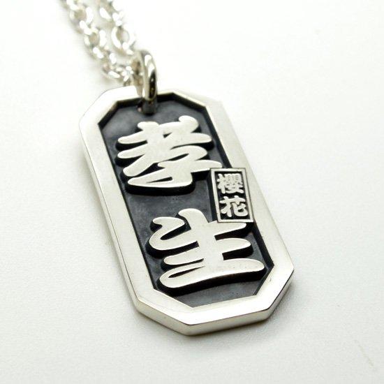 櫻(旧字)文字彫りアクセサリー