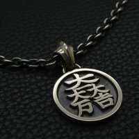■「大一大万大吉」(だいいちだいまんだいきち) 家紋シルバーネックレス製作例