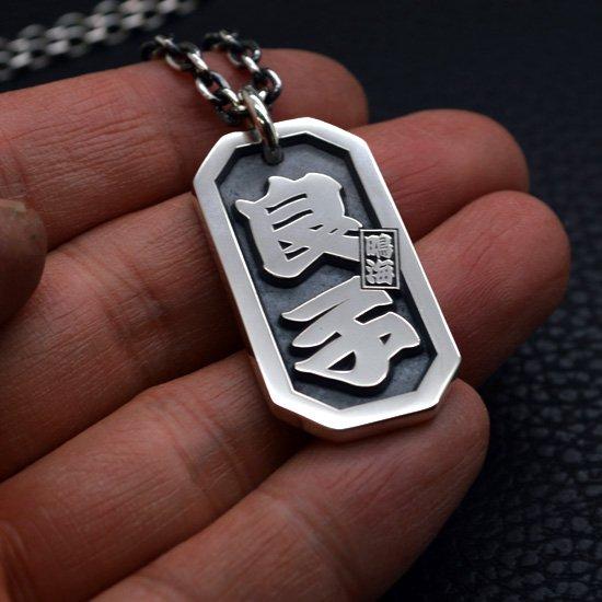 ■彫名「良子」 差札「鳴海」 八角喧嘩札(寄席文字) 製作例