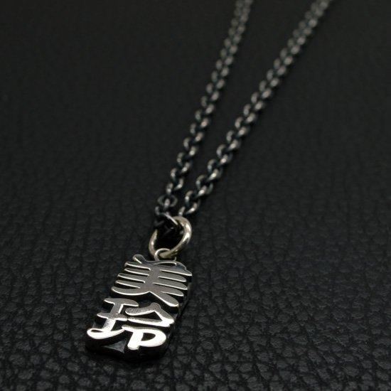 漢字ネックレス