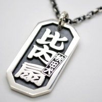 ■彫名「比内 扇」 差札「秋田犬」 特大 八角喧嘩札(寄席文字) 製作例