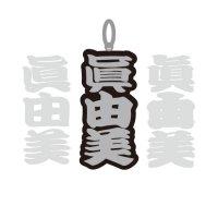 ■銀製オーダーメイド漢字ペンダントネックレス【3文字】-墨入れ仕上げ-[寄席文字] ※チェーン別売