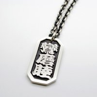 ■彫名「鸞磨睦」 大 八角喧嘩札(寄席文字) 製作例