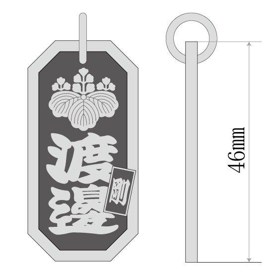 ■八角喧嘩札【特大】 家紋差札入り 寄席文字(よせもじ)