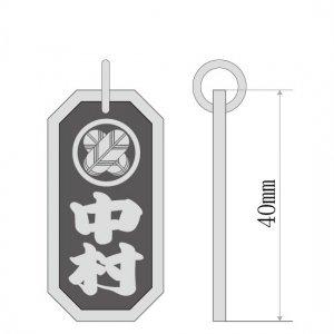 ■八角喧嘩札【大】 家紋入り 寄席文字(よせもじ)