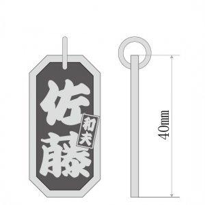 ■八角喧嘩札【大】 差札入り 寄席文字(よせもじ)