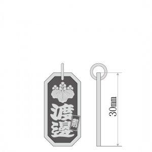 ■八角喧嘩札【中】 家紋差札入り 寄席文字(よせもじ)