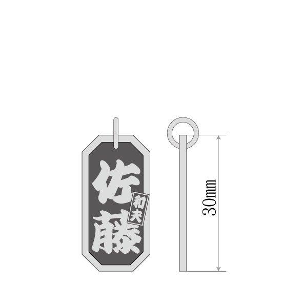 ■八角喧嘩札【中】 差札入り 寄席文字(よせもじ)