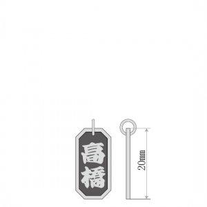 ■八角喧嘩札【小】 文字のみ 寄席文字(よせもじ)