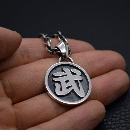 武 漢字ネックレス