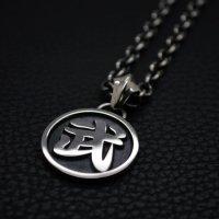■【武】 漢字ネックレス 勘亭流 製作例