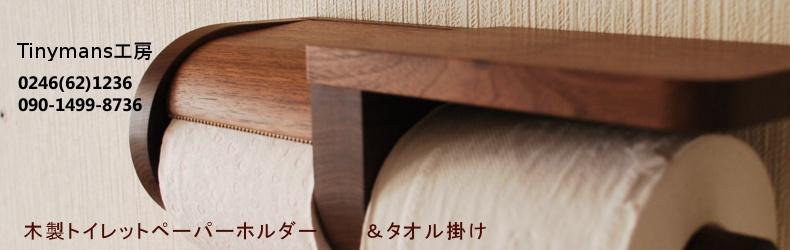 木製トイレットペーパーホルダー・タオル掛け専門!手作り工房