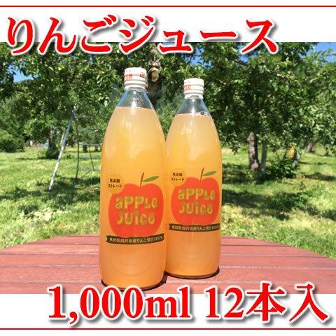 無添加!果汁100%!りんごジュース 1,...