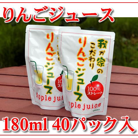 無添加!果汁100%!りんごジュース 18...